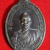 เหรียญเราไม่ถอย ของพระอธิการทองล้วน สุชีโว วัดแสวงสามัคคีธรรม ปทุมธานี ปี2519