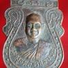 เหรียญพระครูประภัสรศิลาภรณ์ วัดสำโหรง อ.กุยบุรี จ.ประจวบคีรีขันธ์