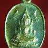 เหรียญพระพุทธชินราช หลังหลวงพ่อเงิน