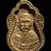 เหรียญหล่อหลวงพ่อเชย วัดท่าควาย จ.สิงห์บุรี