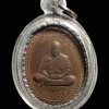 เหรียญหลวงพ่อโลห์ วัดโนนแสนสุข จ.นครราชสีมา
