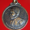 เหรียญหลวงพ่อพรหมมา วัดพูนเกษม ร้อยเอ็ด ปี2537