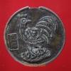 เหรียญ จีน ปีไก่ ที่ระลึก หลังเจ้าแม่กวนอิม