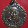 เหรียญ หลวงปู่ตุ้ม วัดหนองคร้า หัวหิน ประจวบคีรีขันธ์