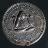 เหรียญ พังพระกาฬ พล.ต.ต.ขุนพันธรักษ์ราขเดช สร้างปี2545