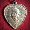 เหรียญ หลวงพ่อสง่า วัดพระเชตุพนวิมลมังคลาราม กทม. ปี2532