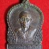 เหรียญพระครูสุทธิวิมล (หลวงพ่อถิร สุทธิลาโภ)วัดบางยี่โท อ.บางไทร จ.อยุธยา