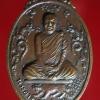 เหรียญหลังเขา พระอาจารย์สมชาย ฐิตวิริโย วัดเขาสุกิม อ.ท่าใหม่ จ.จันทบุรี ปี2521