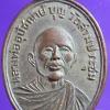 เหรียญหลวงพ่ออุปัชฌาย์บุญ วัดสามประชุม ปี2500