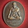 เหรียญพระราชทานเพลิง หลวงพ่อเชื้อ (พระครูวิสุทธิ์หิรัญพงษ์) วัดคงคาราม พิจิตร ปี2547