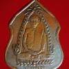 เหรียญพระอุบาลีคุณูปมาจารย์ (จันทร์ สิริจันโท) วัดเจดีย์หลวง จ.เชียงใหม่ ปี2482