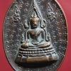 เหรียญพระพุทธชินราช วัดเขื่อนขันธ์ ปี ๒๕๓๗ จ.พิษณุโลก