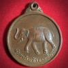 เหรียญพ่อตาหินช้างรุ่นแรก วัดเขาพ่อตา ท่าแซะ จ.ชุมพร ปี 2518 หลวงพ่อสงฆ์ปลุกเสก