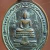 เหรียญพระพุทธเชียงแสนนาคดิตถ์โลกนาถ