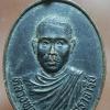 เหรียญหลวงพ่อเภา พุทธสราจารีย์ อดีตเจ้าอาวาสวัดถ้ำตะโกพุทธโสภา จ.ลพบุรี ปี2522