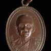 เหรียญพระอธิการทอง ธมฺมโชโต วัดจตุรมิตรประดิษฐาราม บางยี่ขัน กทม. ปี2509