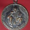 เหรียญ หลวงพ่อคูณ วัดบ้านไร่ พรปีใหม่ ปี37 (ซื้อง่าย ขายดี มีกำไร อย่าได้ขาดทุน)