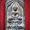 เหรียญพระพุทธ พิมพ์ประภามณฑลข้างรัศมี หลวงปู่ศุข วัดปากคลองมะขามเฒ่า จ.ชัยนาท