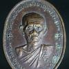 เหรียญพระครูสมุทรธรรมนิเทศ วัดปากง่ามบางน้อย สมุทรสงคราม ปี 2519