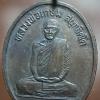 เหรียญ หลวงพ่อเกษม วัดเขาสนามแจง ลพบุรี