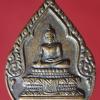 เหรียญหลวงพ่อกร่าง หลวงพ่อพยุง วัดช้าง สระบุรี ปี2527