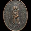 เหรียญรักยมอินแก้ว วัดพระเชตุพน กทม. ปี2529