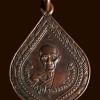 เหรียญที่ระลึก ในงานหล่อรูปหลวงพ่อวัดแจ้ง จ.ราชบุรี ปี2530