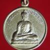 เหรียญหลวงพ่อปางถือสมอ ผุกพัทธสีมาวัดบ้านเนินสะอาด (บ้านหอยน้อย) จ.ปราจีนบุรี