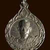 เหรียญรุ่นแรกพระครูอุดมคีรีวันต์ วัดคีรีวันต์ ปากช่อง จ.นครราชสีมา ปี2514