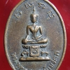 เหรียญพระพุทธสาลวิสัยมงคล วัดพระแท่นดงรัง กาญจนบุรี