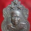 เหรียญเสมา หลวงพ่อสอาด จันทธัมโม วัดดอนทอง ต.หรเทพ อ.บ้านหมอ จ.สระบุรี ครบรอบ 60 ปี วันไหว้ครู ปี 2523