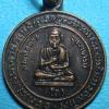 เหรียญ รุ่น 2 สมเด็จพระพุฒาจารย์โต วัดสะตือ อยุธยา ปี พ.ศ.2513 เนื้อทองแดง