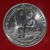 เหรียญกษาปณ์ที่ระลึกเนื่องในโอกาสครบ 700 ปี ลายสือไทย