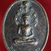 เหรียญพระนาคปรก หลวงพ่อมอญ วัดบัวลอย จ.สระบุรี