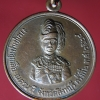 เหรียญงานชุมนุมลูกเสือ เนตรนารี จ.สิงห์บุรี ปี 24