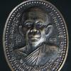 เหรียญรุ่น13 พระครูวุฒิประภากร ญาท่านคำหล้า วัดราษฎร์เจริญ ต.อ่างศิลา อ.พิบูลมังสาหาร จ.อุบลฯ