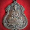 เหรียญพระธรรมวโรดม หลวงพ่อสนิท เขมจารี(รุ่น1)วัดปทุมคงคาราม กรุงเทพฯ ปี2526