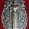 เหรียญพระพุทธ หลวงพ่อดำ วัดสมอสม รุ่นที่ระลึกในงานสร้างโบสถ์ ปี 2539 จ.สุพรรณบุรี