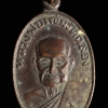 เหรียญหลวงพ่อแช่ม วัดฉลอง จ.ภูเก็ต ร.ศ.215