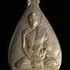 เหรียญพระครูปลัดโสภณ รุ่นสร้างโบสถ วัดหนองบัวทอง จ.สุพรรณบุรี ปี2518