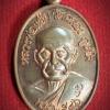 เหรียญหลวงพ่อแช่ม วัดฉลอง จ.ภูเก็ต ปี 2546