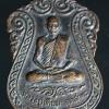 เหรียญหลวงปู่เทียม อุตสาหะ วัดถั่วทอง ปทุมธานี