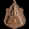 เหรียญหลวงพ่อโสธร หลัง 9 รัชกาล พระบารมีปรกเกล้า วัดโสธรวราราม ปี2514