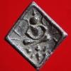 เหรียญข้าวหลามตัด หลวงปู่ศุข เนื้อตะกั่ว วัดปากคลองมะขามเฒ่า จ.ชัยนาท