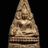 เหรียญหล่อพระพุทธชินราช หลวงปู่รอด วัดสันติกาวาส จ.พิษณุโลก