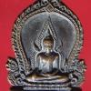 เหรียญพระพุทธชินราช ที่ระลึกในงานผูกพัทธสีมาวัดไผ่ค่อมปี2524 จ.พิษณุโลก