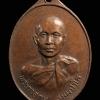 เหรียญพระกาอุดม ธมฺมปาโล ต.ปิล็อก อ.ทองผาภูมิ จ.กาญจนบุรี