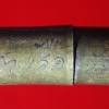 ตะกรุดปลอกลูกปืน .38 รุ่น 3 เสือ ให้ รวย ออกวัดเขาวงษ์หนองม่วง ปลุกเสกโดย หลวงพ่อทวีศักดิ์ (เสือดำ) ปู่เสือมเหศวร ปู่เสือใบ พระอาจารย์ สมชาย ฐานวโร