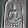 เหรียญพระสมเด็จฐานบัว หลวงปู่ถม วัดเชิงท่า ลพบุรี ครบ 80 ปี ปี2535