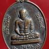 เหรียญหลวงพ่อเขื่อน วัดโบราณสถิตย์ อ.สุไหงปาดี จ.นราธิวาส ปี2524